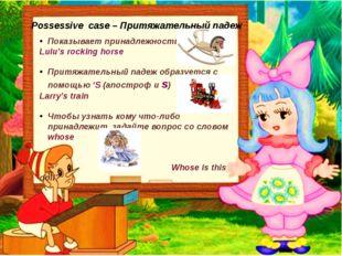 Possessive case – Притяжательный падеж Показывает принадлежность Lulu's rocki