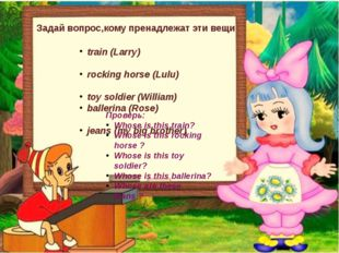 Задай вопрос,кому пренадлежат эти вещи train (Larry) rocking horse (Lulu) toy