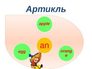 Артикль an apple orange egg
