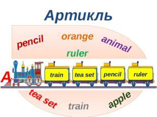 pencil Артикль train A pencil animal ruler tea set orange apple train tea set