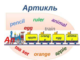 pencil Артикль orange egg animal An pencil egg animal ruler tea set orange ap