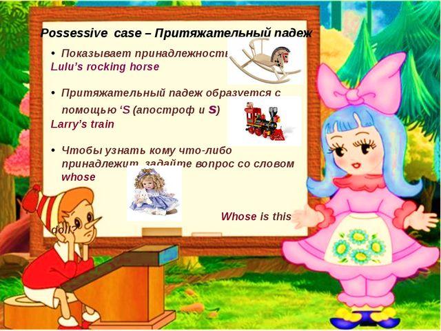 Possessive case – Притяжательный падеж Показывает принадлежность Lulu's rocki...