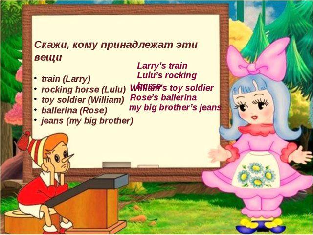 Скажи, кому принадлежат эти вещи train (Larry) rocking horse (Lulu) toy soldi...