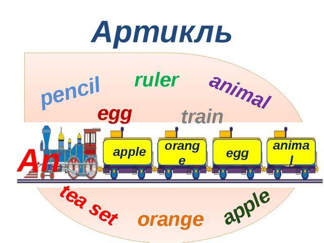 pencil Артикль orange egg animal An pencil egg animal ruler tea set orange ap...