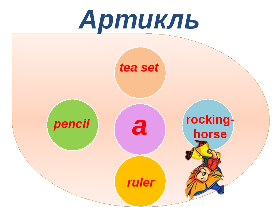 Артикль a tea set pencil rocking- horse ruler