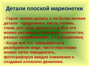 Детали плоской марионетки - Героя можно делить и на более мелкие детали - пр