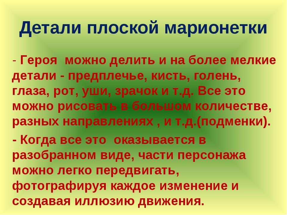 Детали плоской марионетки - Героя можно делить и на более мелкие детали - пр...