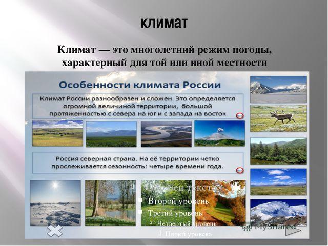 климат Климат — это многолетний режим погоды, характерный для той или иной ме...