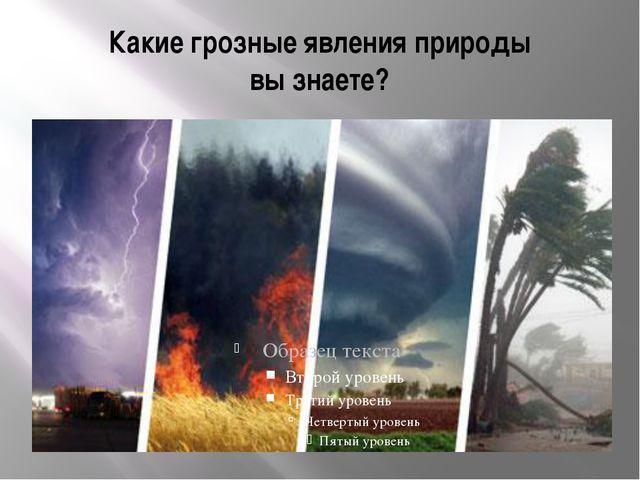 Какие грозные явления природы вы знаете?