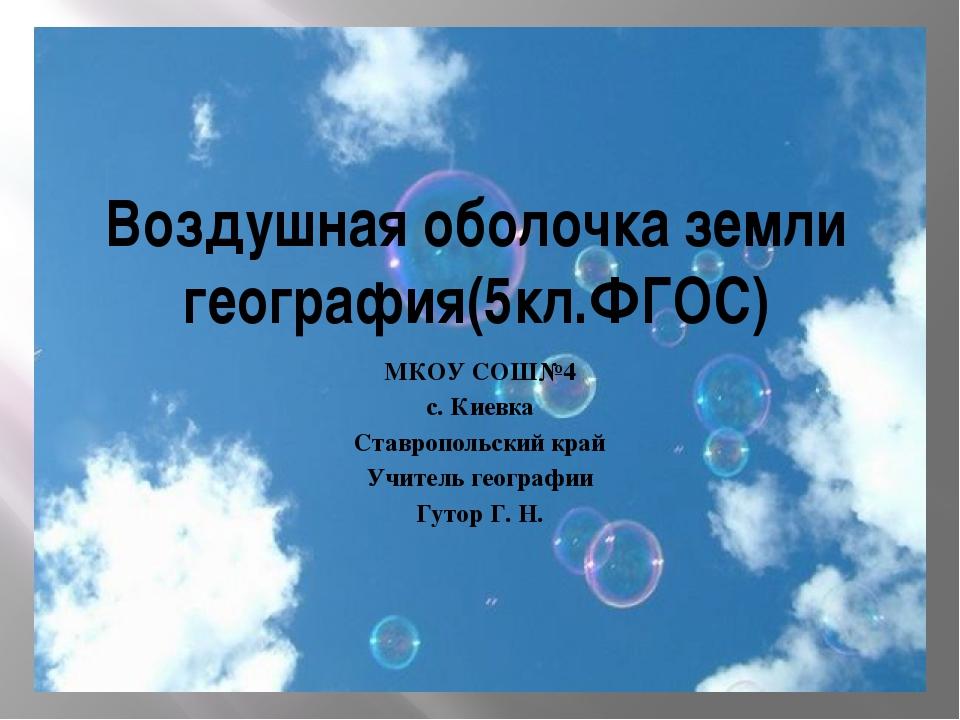 Тетрадь - тренажер география 6 класс атмосфера бесплатно