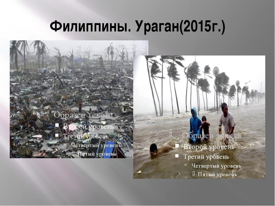 Филиппины. Ураган(2015г.)