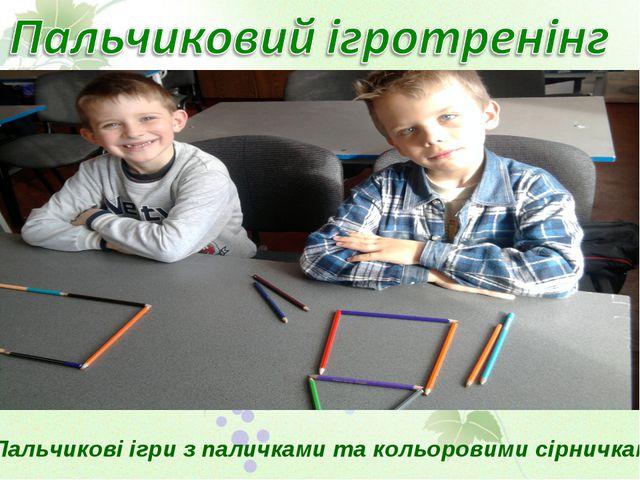 Пальчикові ігри з паличками та кольоровими сірничками