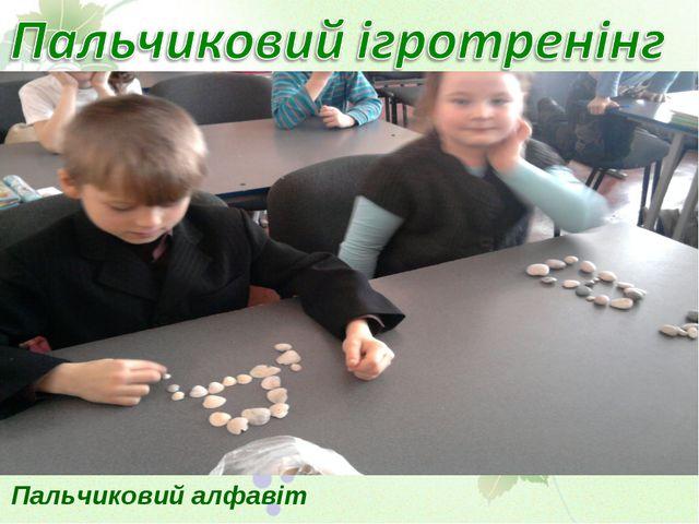 Пальчиковий алфавіт