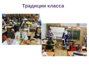 Традиции класса