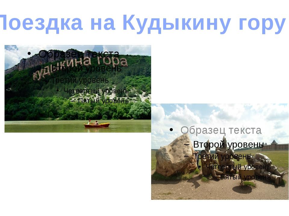 Поездка на Кудыкину гору