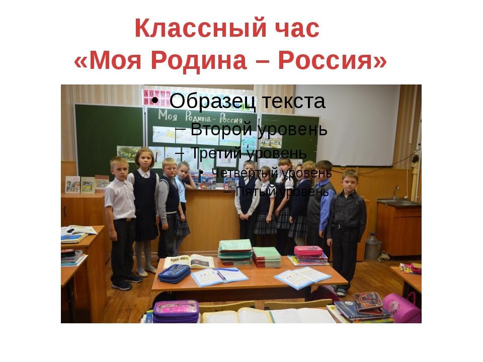 Классный час «Моя Родина – Россия»