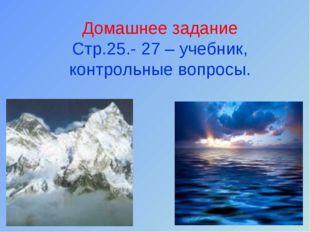 Домашнее задание Стр.25.- 27 – учебник, контрольные вопросы.