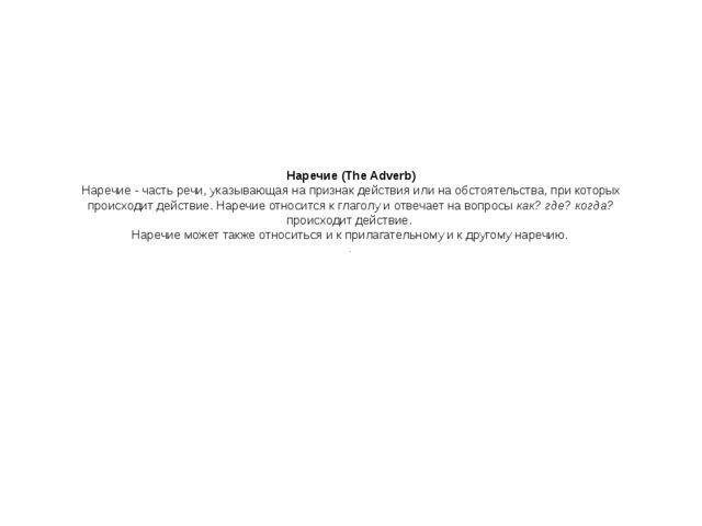 Наречие (The Adverb) Наречие - часть речи, указывающая на признак действия ил...