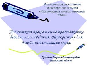 Презентация программы по профилактике девиантного поведения «Перекресток» дл