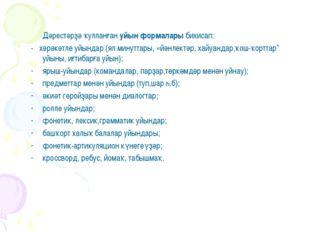 Дәрестәрҙә ҡулланған уйын формалары бихисап: - хәрәкәтле уйындар (ял минутта