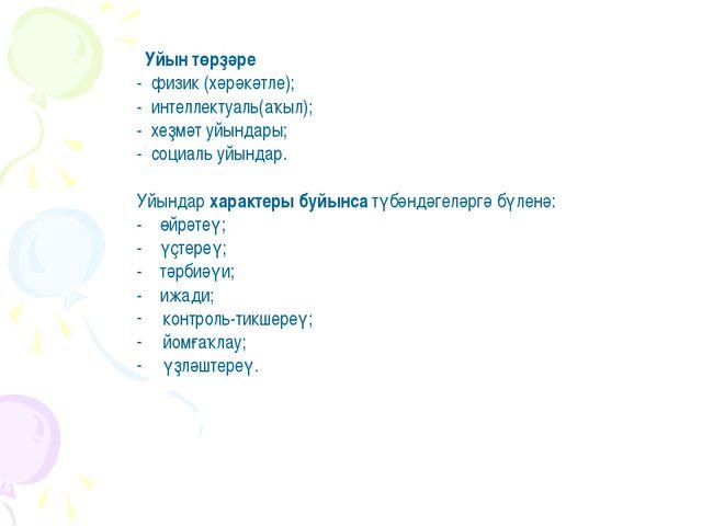 Уйын төрҙәре - физик (хәрәкәтле); - интеллектуаль(аҡыл); - хеҙмәт уйындары;...