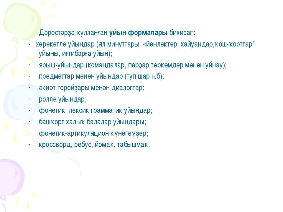 Дәрестәрҙә ҡулланған уйын формалары бихисап: - хәрәкәтле уйындар (ял минутта...