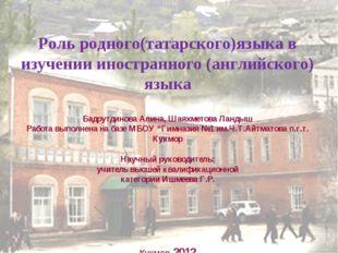 Роль родного(татарского)языка в изучении иностранного (английского) языка Ба
