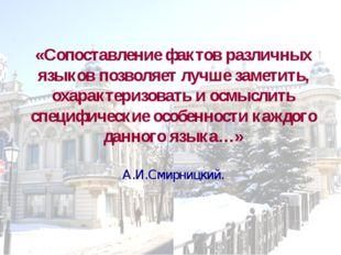 «Сопоставление фактов различных языков позволяет лучше заметить, охарактеризо