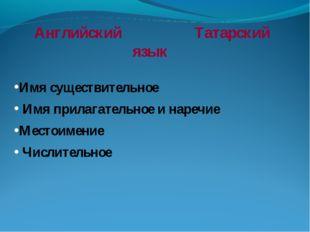 Английский Татарский язык Имя существительное Имя прилагательное и наречие М