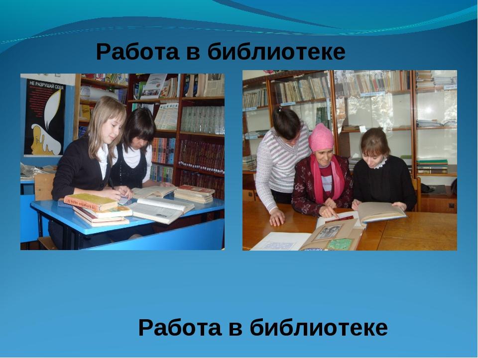 Работа в библиотеке Работа в библиотеке