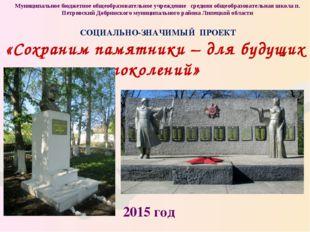 СОЦИАЛЬНО-ЗНАЧИМЫЙ ПРОЕКТ «Сохраним памятники – для будущих поколений» Муниц