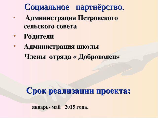 Социальное партнёрство. Администрация Петровского сельского совета Родители...