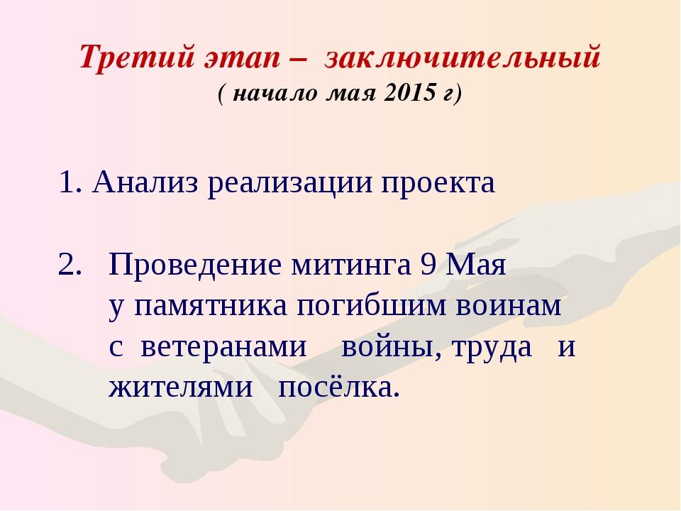 Третий этап – заключительный ( начало мая 2015 г) 1. Анализ реализации проек...