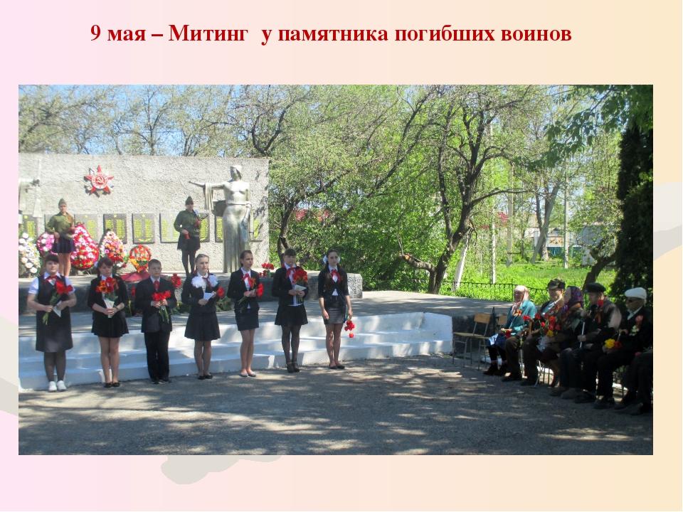 9 мая – Митинг у памятника погибших воинов