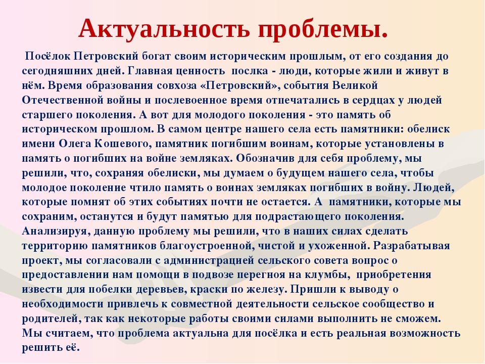 Актуальность проблемы. Посёлок Петровский богат своим историческим прошлым,...