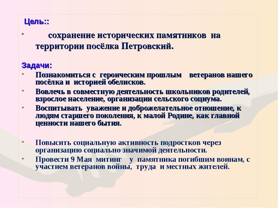 Цель:: сохранение исторических памятников на территории посёлка Петровский....
