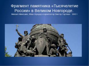 Фрагмент памятника «Тысячелетие России» в Великом Новгороде. Михаил Микешин,