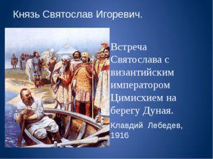 Князь Святослав Игоревич. Встреча Святослава с византийским императором Цимис