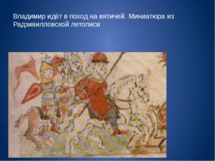 Владимир идёт в поход на вятичей. Миниатюра из Радзивилловской летописи