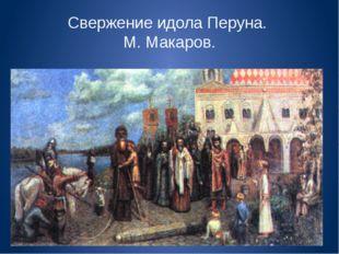 Свержение идола Перуна. М. Макаров.
