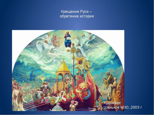 Крещение Руси – обретение истории Художник Шаньков М.Ю.,2003 г