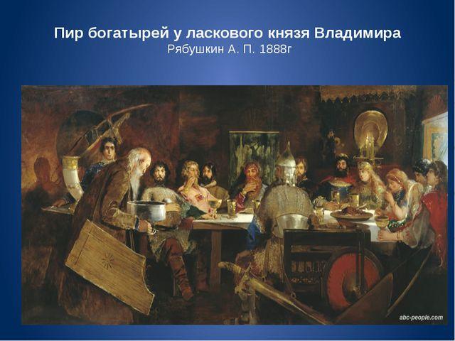 Пир богатырей у ласкового князя Владимира Рябушкин А. П. 1888г
