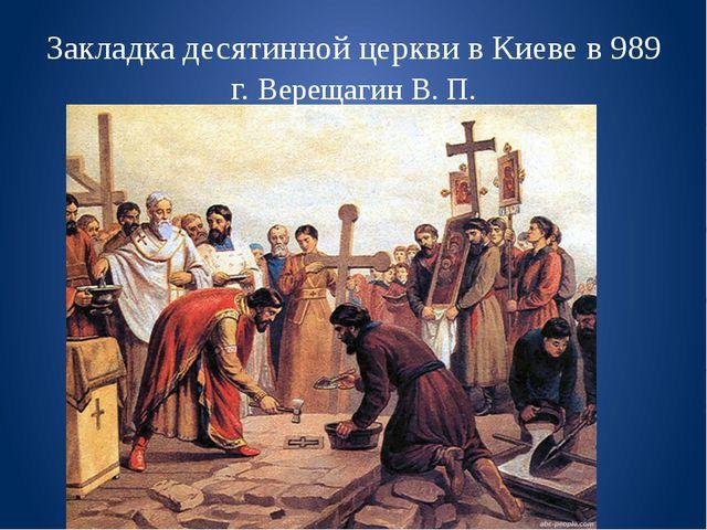 Закладка десятинной церкви в Киеве в 989 г. Верещагин В. П.