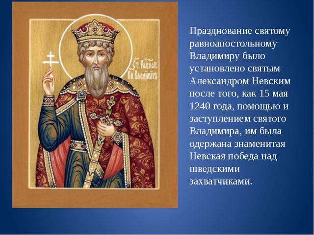Празднование святому равноапостольному Владимиру было установлено святым Алек...