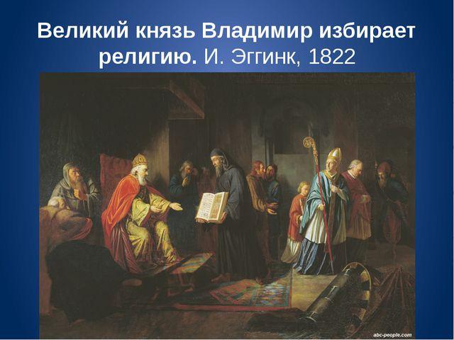 Великий князь Владимир избирает религию. И. Эггинк, 1822