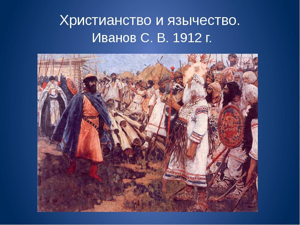 Христианство и язычество. Иванов С. В. 1912 г.