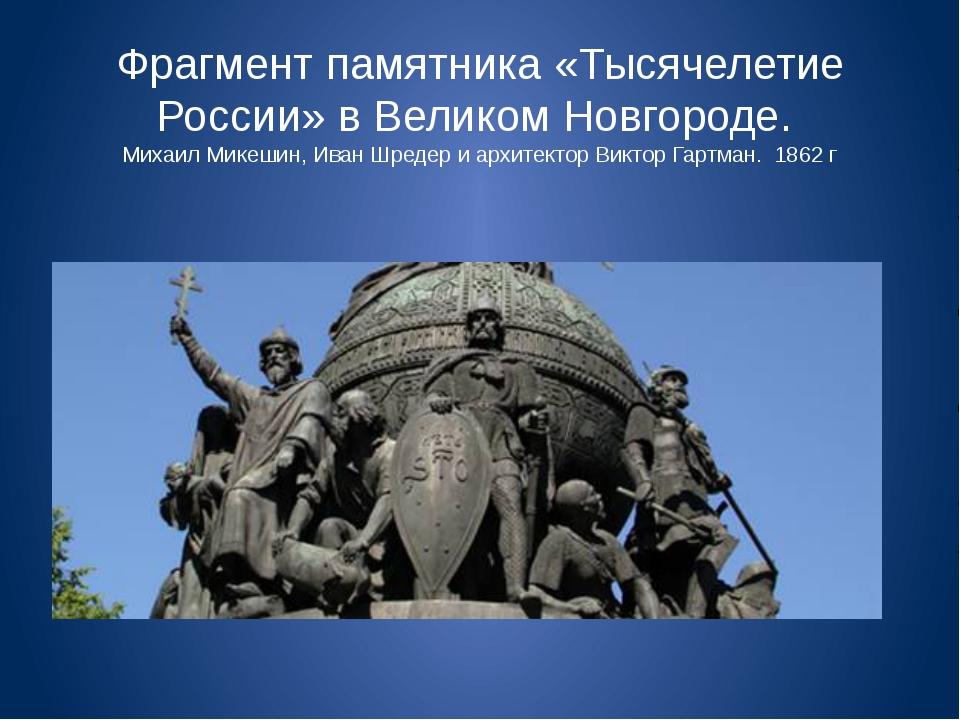 Фрагмент памятника «Тысячелетие России» в Великом Новгороде. Михаил Микешин,...