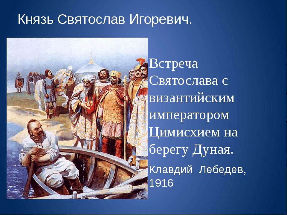 Князь Святослав Игоревич. Встреча Святослава с византийским императором Цимис...
