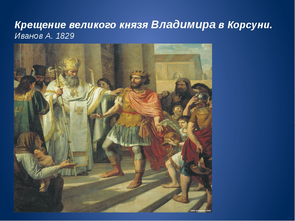 Крещение великого князя Владимира в Корсуни. Иванов А. 1829