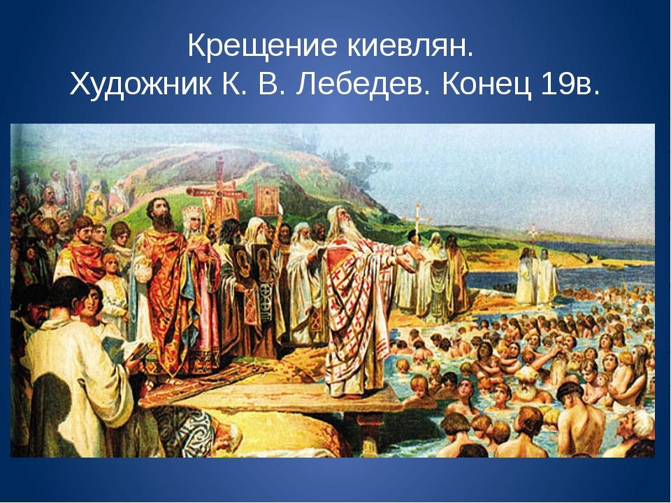 Крещение киевлян. Художник К. В. Лебедев. Конец 19в.